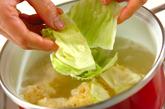 エビ団子とレタスのスープの作り方2