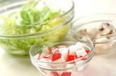 簡単サラダの下準備1