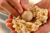 ウズラの煮卵おにぎりの作り方3