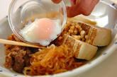 温泉卵のせ肉豆腐の作り方9