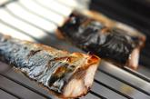 塩サバのサッパリ焼きの作り方1