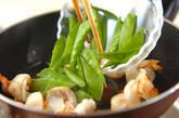 エビとキヌサヤの塩炒めの作り方1