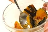 マッシュカボチャのゴマ風味の作り方1