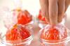 冷やしトマトの作り方の手順2