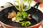 豚肉とゴーヤの炒め物の作り方2