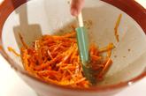 せん切りニンジンのゴマ酢和えの作り方2