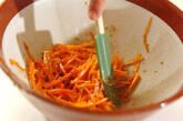 せん切りニンジンのゴマ酢和えの作り方4