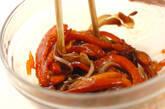 焼きパプリカのマリネの作り方3
