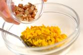 カボチャのナッツサラダの作り方1