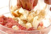 シイタケ入りハンバーグの作り方1