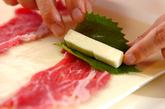 牛肉の大葉チーズ巻きの作り方2