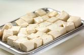 豆腐のゴマ和えの下準備1