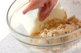 マロンたっぷり黒糖シュトーレンの作り方1