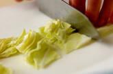春キャベツの煮物の作り方1