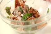 味付けイカの大葉マヨ和えの作り方1