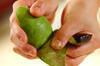 アボカドとツナの丼の作り方の手順1