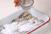 カキポンバターの作り方1