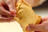 油揚げの袋焼き・納豆チーズの作り方2
