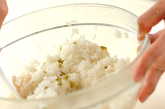 ピクルスのライスサラダの作り方1