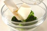 ブロッコリーのクリームチーズ和えの作り方1
