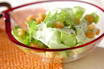 レタスのシーザーサラダ