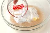 もちもちオリーブパンの作り方2