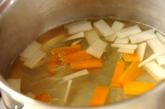 野菜のあったか粕汁の作り方1