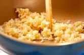 タコと玄米のキッシュの作り方6