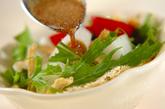 水菜と梨のサラダの作り方1