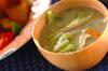 いろいろ野菜のみそ汁の作り方の手順