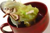 レタスとシイタケのスープの作り方4