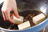 金目鯛の煮付けの作り方8