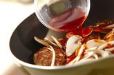 ハンバーグ~赤ワインソース~の作り方3