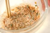 ハンペンの大葉納豆和えの作り方1