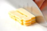 和風チーズ揚餃子の作り方1