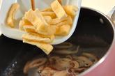 シイタケと油揚げのみそ汁の作り方1