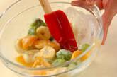 フルーツサラダの作り方5