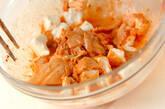 焼き餅のキムチマヨ和えの下準備2