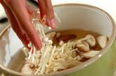 エノキとシイタケのみそ汁の作り方4