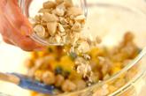ヒヨコ豆とナッツのサラダの作り方1