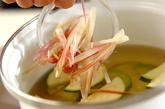 ズッキーニのみそ汁の作り方2