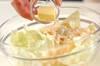 キャベツとホタテのレンジ蒸しの作り方の手順2
