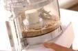 冷や汁の作り方の手順4
