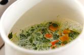 小松菜とカボチャのミルク煮の作り方2