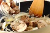 鶏のクリームマスタード煮の作り方2