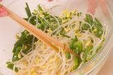豆モヤシのナムル風の作り方2