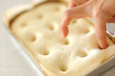 チーズフォカッチャの作り方7