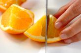 オレンジの作り方1