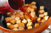 ヒジキと厚揚げの甘辛煮の作り方3