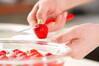 イチゴスムージーの作り方の手順1
